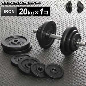 リーディングエッジ LEADING EDGE アイアンダンベル 20kg 単品 LE-IDB20
