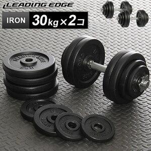 リーディングエッジ LEADING EDGE アイアンダンベル 60kgセット 片手30kg×2個 LE-IDB30 ダンベルセット