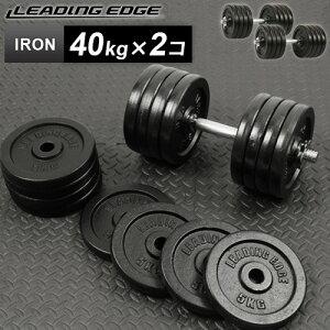 P10倍■20日限定■リーディングエッジ LEADING EDGE アイアンダンベル 80kg 片手40kg×2個 LE-IDB40-2 LE-DS46L/LE-IDBP5-4