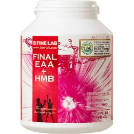 ファインラボ FINAL EAA+HMB ファイナルEAA +HMB 400g