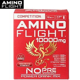 AMINO FLIGHT アミノフライト アミノフライト10000mg -コンペティション- 粉末 水に溶かすタイプ ドラゴンフルーツ&ザクロ果汁末入り 20g×10包入り