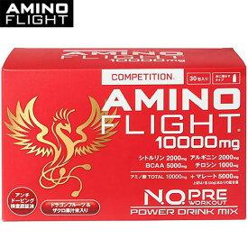 AMINO FLIGHT アミノフライト アミノフライト10000mg -コンペティション- 粉末 水に溶かすタイプ ドラゴンフルーツ&ザクロ果汁末入り 20g×30包入り