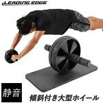 リーディングエッジLEADINGEDGE腹筋ローラーマット付きセット静音タイプアブホイール腹筋トレーニング器具LE-AB02