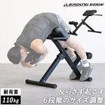 リーディングエッジバックエクステンションベンチ2018年改良モデル折りたたみ背筋トレーニング用ベンチ筋トレ用品LE-HRC