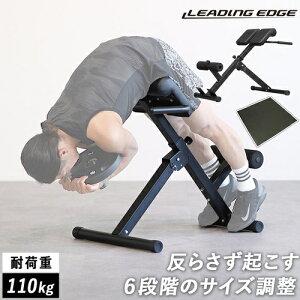 リーディングエッジ バックエクステンションベンチ マットセット 折りたたみ 背筋トレーニング用 ベンチ 筋トレ用品 LE-HRC
