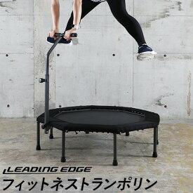 LEADINGEDGE リーディングエッジ フィットネストランポリン カバー ハンドル付き ブラック LE-FDT40n