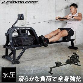 LEADING EDGE リーディングエッジ トレーニング器具 ウォーター ローイングマシン LE-WR200