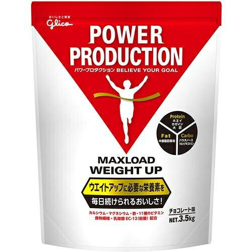 グリコ glico パワープロダクション マックスロードウェイトアップ3.5kg チョコレート味 G76039