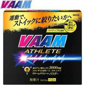 VAAM ヴァーム ヴァームアスリートパウダー パイナップル風味 12袋入り 10.5g/1P 2650007