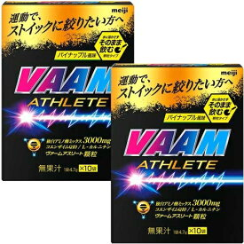 VAAM ヴァーム ヴァームアスリート顆粒 パイナップル風味 10袋入 4.7g/1袋 2箱セット 2650003