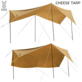 タープテント チーズタープ 5mx5m タープ ポリコットン DOD TT10-492-TN タン カマボコテント チーカマ【SP】