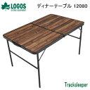 テーブル アウトドアテーブル LOGOS Tracksleeper ディナーテーブル 12080 73188006 ロゴス アウトドア キャンプ 送料…