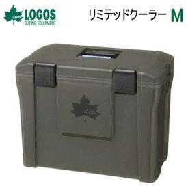 クーラーボックス ハードクーラー LOGOS リミテッドクーラーM 81448043 ロゴス ハードクーラーボックス 送料無料【SP】