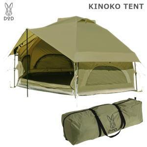 寝室用テント DOD キノコテント T4-610-KH ライトカーキ 送料無料