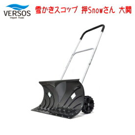送料無料 雪かきスコップ 押snowさん 大関 VS-GS01 おすのうさん 雪かき 除雪【SP】