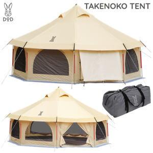 タケノコテント タケノコ テント 8人 タープ ワンルームテント DOD T8-495 2019年モデル 送料無料【SP】