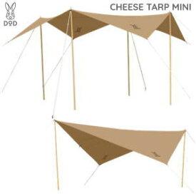 タープ テント DOD チーズタープミニ TT3-581-TN タン 送料無料