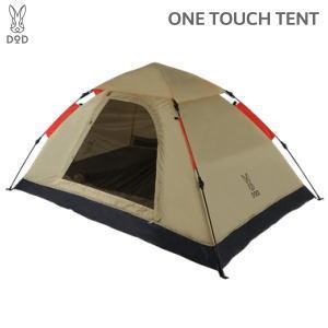 テント 2人用 DOD ワンタッチテント T2-629-BG ベージュ ディーオーディー 送料無料