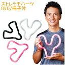 ストレッチハーツ DVD 冊子付 全3色 ピンク ホワイト ブラック ストレッチ 送料無料【SP】