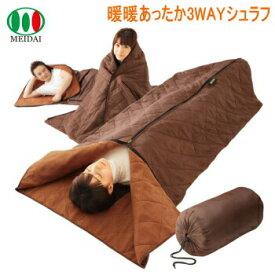 【期間限定冬物処分】寝袋 シュラフ 毛布 暖暖あったか3WAYシュラフ ブラウン 送料無料【SP】