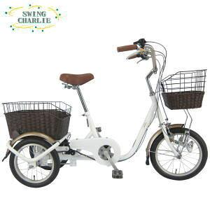 メーカー直送 大人用 SWING CHARLIE スイング機能付 ロータイプ三輪自転車G MG-TRE16G ホワイト 送料無料【SP】