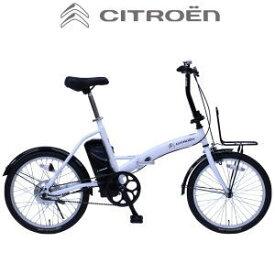 メーカー直送 折畳自転車 CITROEN 20インチ折畳自転車 電動アシスト折畳自転車FDB20EB MG-CTN20EB ホワイト 送料無料【SP】