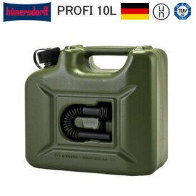 燃料タンク ウォータータンク hunersdorff PROFI 10L 燃料キャニスター olive 801000 送料無料【SP】