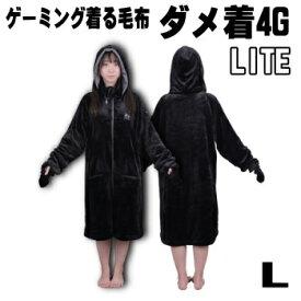 【24時間限定最大4000円OFFクーポン配布中!4/5限定】着る毛布 ダメ着 ゲーミング着る毛布 ダメ着4G LITE HFD-4LT-L-BK Lサイズ ブラック 送料無料【SP】