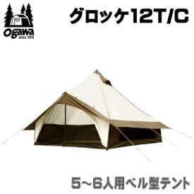 テント ogawa オガワ ベル型テント CAMPAL JAPAN テント 5〜6人用 グロッケ12 T/C 2785 キャンパル 送料無料【SP】