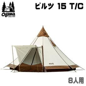テント ogawa オガワ モノポールテント CAMPAL JAPAN テント 8人用 ピルツ15 T/C 2790 キャンパル 送料無料【SP】