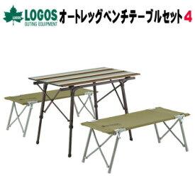 テーブルセット アウトドアテーブル LOGOS Life オートレッグベンチテーブルセット4(ヴィンテージ) 73188002 ロゴス 机 椅子 セット 送料無料【SP】