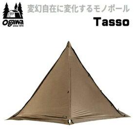 テント ogawa オガワ モノポールテント CAMPAL JAPAN テント 2〜3人用 タッソ 2726 キャンパル 送料無料【SP】