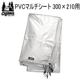 シート テントシート ogawa オガワ CAMPAL JAPAN PVCマルチシート 300×210用 1427 キャンパル アウトドア キャンプ 送料無料【SP】