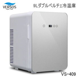 温冷庫 保冷庫 冷温庫 ベルソス 9Lダブルペルチェ冷温庫 VS-409 シルバー VERSOS 送料無料【SP】