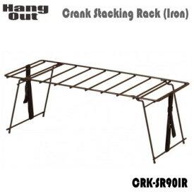 アウトドア キャンプ ラック HangOut ハングアウト Crank Stacking Rack(Iron)CRK-SR90IR アイアン マルチスタンド 送料無料【SP】
