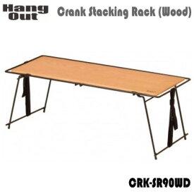 アウトドア キャンプ ラック HangOut ハングアウト Crank Stacking Rack(Wood)CRK-SR90WD ウッド ミニラック 送料無料【SP】