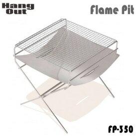 アウトドア キャンプ 焚火台 HangOut ハングアウト Flame Pit FP-350 フレイムピット BBQグリル 送料無料【SP】