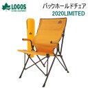 コンパクトチェア アウトドアチェア LOGOS バックホールドチェア 2020 LIMITED 73173155 ロゴス チェア いす 送料無料…