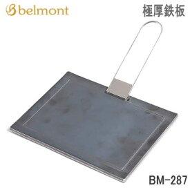 黒皮鉄板 ソロキャンプ 鉄板 Belmont 極厚鉄板 BM-287 ベルモント アウトドア キャンプ BBQ 送料無料【SP】