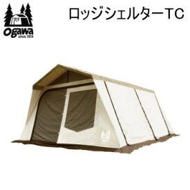 テント ogawa オガワ ロッジシェルター CAMPAL JAPAN テント ロッジシェルターTC 3375 キャンパル 送料無料【SP】