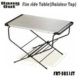 アウトドア キャンプ テーブル HangOut ハングアウト Fire side Table(Stainless Top)FRT-5031ST サイドテーブル 送料無料【SP】