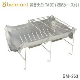 焚火台 Belmont 焚き火台 TABI BM-263 収納ケース付 ベルモント アウトドア キャンプ BBQ 七輪 送料無料【SP】