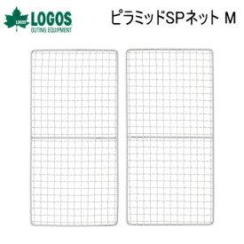アウトドア キャンプ オプションパーツ LOGOS ピラミッドSPネット M 81064008 ロゴス 網 焼網 焼き網【SP】