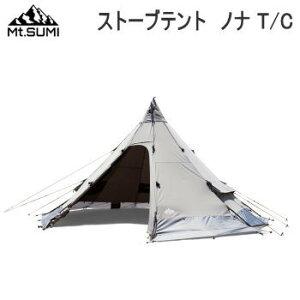 アウトドア キャンプ テント Mt.SUMI ストーブテント ノナ T/C TS2109N マウント・スミ ワンポールテント 送料無料【SP】