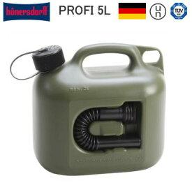 燃料タンク 燃料キャニスター hunersdorff ヒューナースドルフ Fuel Can PROFI 5L 燃料キャニスター olive 800200 フューエルカンプロ ポリタンク 送料無料【SP】