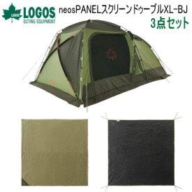 3点セット アウトドア キャンプ LOGOS テントチャレンジセットneos PANELスクリーンドゥーブル XL-BJ 71809560 ロゴス テントセット 送料無料【SP】