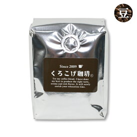 くろこげ珈琲 マイルドブレンド コーヒー豆 200g 北海道 札幌市