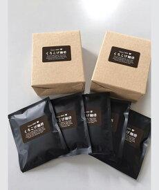 くろこげ珈琲 フレンチロースト ドリップパック 12g×5ケ入り 北海道 札幌市