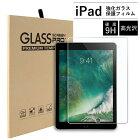 新型 10.2 インチ iPad 第7世代 対応 9.7インチiPad6[第6世代 A1893, A1954]にも対応[強化ガラス画面保護フィルム/高光沢Ver.]iPad 2018用フィルム iPad 2017 フィルム ipad5 ipad pro 10.5 スクリーン保護 mini4 Air2/Air pro 9.7 タッチし易い pro11