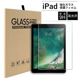 新型 2020 10.9 iPad Air4 ガラスフィルム 10.2 インチ iPad 第8世代 保護フィルム 10.2インチ iPad 第7世代 保護フィルム[強化ガラス画面保護フィルム/高光沢Ver.]iPad 2018用フィルム iPad 2017 フィルム ipad8 保護フィルム ipad pro 11 スクリーン保護 タッチし易い
